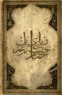 The first edition of EHA's translation of the Rubaiyat